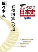 NHKさかのぼり日本史(4)明治 「官僚国家」への道(NHKさかのぼり日本史)