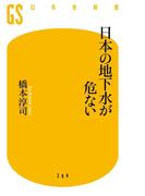 日本の地下水が危ない(幻冬舎新書)