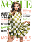 VOGUE JAPAN 2013 3月号