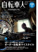自転車人 2013冬号 No.030