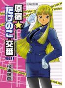 原宿★たけのこ交番 1(ビッグコミックス)