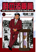 時の添乗員 1(ビッグコミックス)