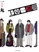 上京一週間(ビッグコミックス)