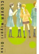 クローバー(百合姫コミックス)