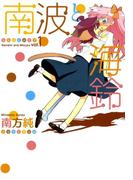 南波と海鈴1(百合姫コミックス)