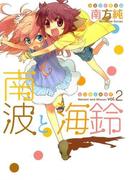南波と海鈴2(百合姫コミックス)