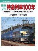 国鉄・JR 特急列車100年(JTBキャンブックス)