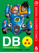 DRAGON BALL カラー版 ピッコロ大魔王編 6(ジャンプコミックスDIGITAL)