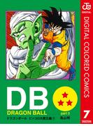 DRAGON BALL カラー版 ピッコロ大魔王編 7(ジャンプコミックスDIGITAL)