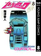 カウンタック 8(ヤングジャンプコミックスDIGITAL)