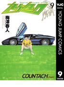 カウンタック 9(ヤングジャンプコミックスDIGITAL)