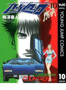 カウンタック 10(ヤングジャンプコミックスDIGITAL)