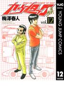 カウンタック 12(ヤングジャンプコミックスDIGITAL)