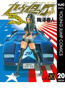 カウンタック 20(ヤングジャンプコミックスDIGITAL)