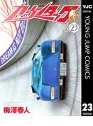 カウンタック 23(ヤングジャンプコミックスDIGITAL)