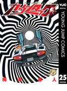 カウンタック 25(ヤングジャンプコミックスDIGITAL)