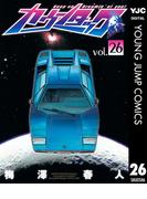 カウンタック 26(ヤングジャンプコミックスDIGITAL)