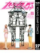カウンタック 27(ヤングジャンプコミックスDIGITAL)