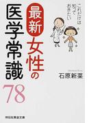 最新女性の医学常識78 これだけは知っておきたい