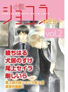 小説ショコラweb+ vol.2(小説ショコラweb+)