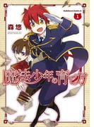 魔法少年の育て方(1)(角川コミックス・エース)