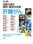 名医が語る最新・最良の治療 肝臓がん(名医が語る最新・最良の治療)