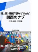関西のナゾ 鉄道・道路・空港編(日経e新書)