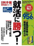 週刊東洋経済 臨時増刊 就活に勝つ!