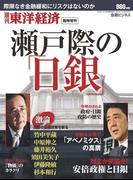週刊東洋経済 臨時増刊 瀬戸際の日銀