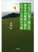 ゴルフに深く悩んだあなたが最後に読むスウィングの5ヵ条(文春e-book)