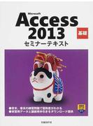 Microsoft Access 2013 基礎