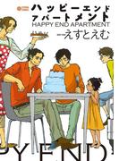 ハッピーエンドアパートメント(シトロンコミックス)