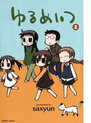 ゆるめいつ (2)(バンブーコミックス 4コマセレクション)