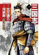三国志 1(バンブーコミックス)
