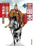 三国志 2(バンブーコミックス)