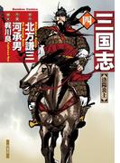 三国志 4(バンブーコミックス)