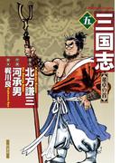 三国志 5(バンブーコミックス)