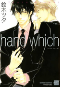 hand which(バンブーコミックス 麗人セレクション)