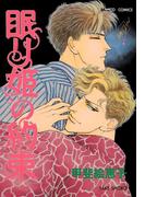 眠り姫の約束(バンブーコミックス 麗人セレクション)
