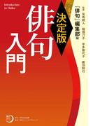 決定版 俳句入門(角川俳句ライブラリー)