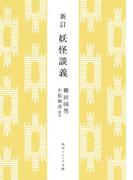 新訂 妖怪談義(角川ソフィア文庫)