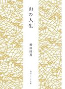 山の人生(角川ソフィア文庫)