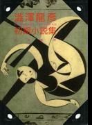 澁澤龍彦 初期小説集