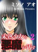 未熟少女を悪魔が汚す(2)(KATTS)