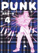 PUNK(4)(ヤングアニマル)