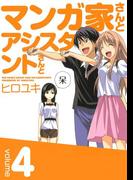マンガ家さんとアシスタントさんと4巻(ヤングガンガンコミックス)