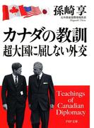 カナダの教訓 超大国に屈しない外交(PHP文庫)