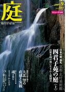 庭2009年9月号(No.189)