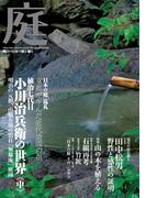 庭2010年5月号(No.193)