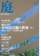 庭2010年7月号(No.194)